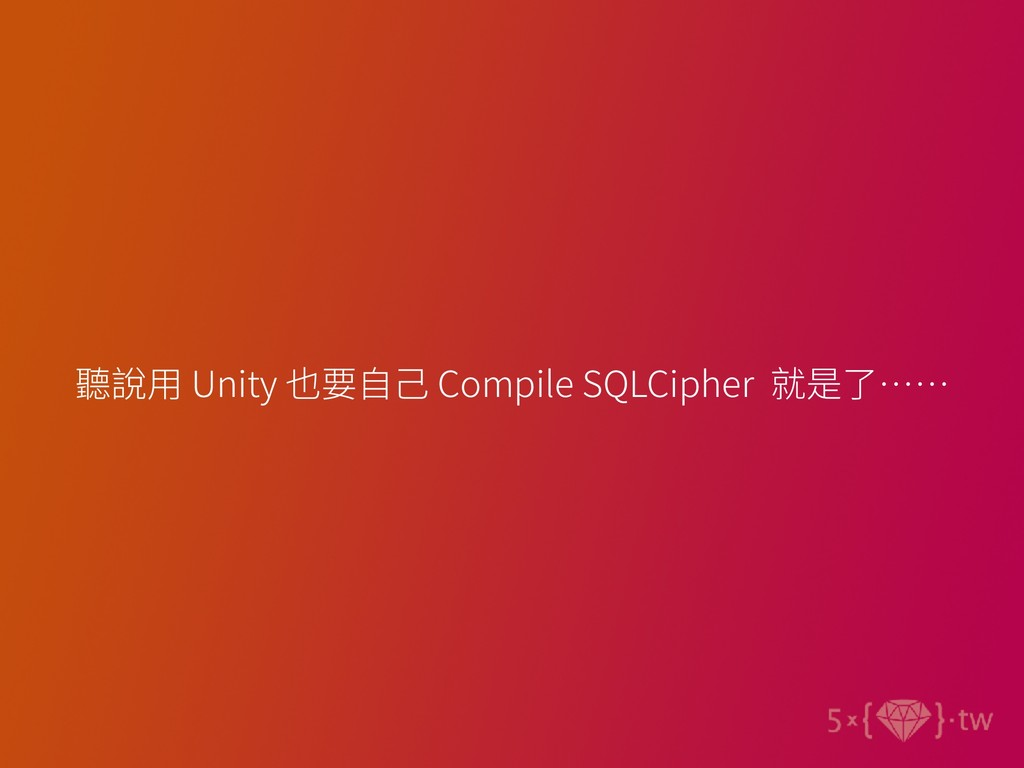 Unity Compile SQLCipher ⋯⋯
