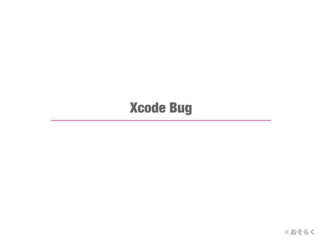 Xcode Bug ※ ͓ͦΒ͘
