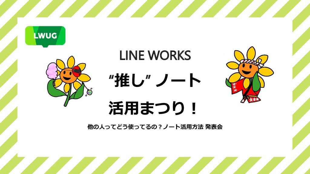 """1 LINE WORKS """"推し"""" ノート 活用まつり! 他の人ってどう使ってるの?ノート活用..."""