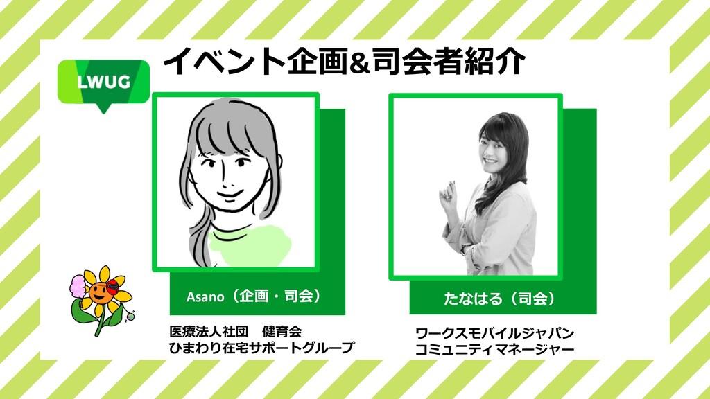 イベント企画&司会者紹介 å たなはる(司会) Asano(企画・司会) ワークスモバイルジャ...