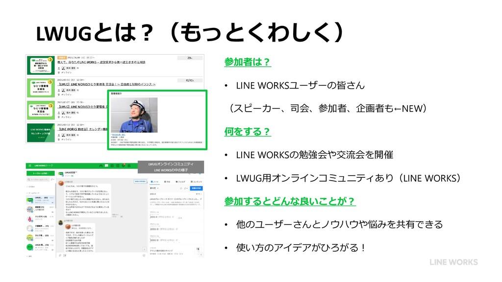 参加者は? • LINE WORKSユーザーの皆さん (スピーカー、司会、参加者、企画者も←N...