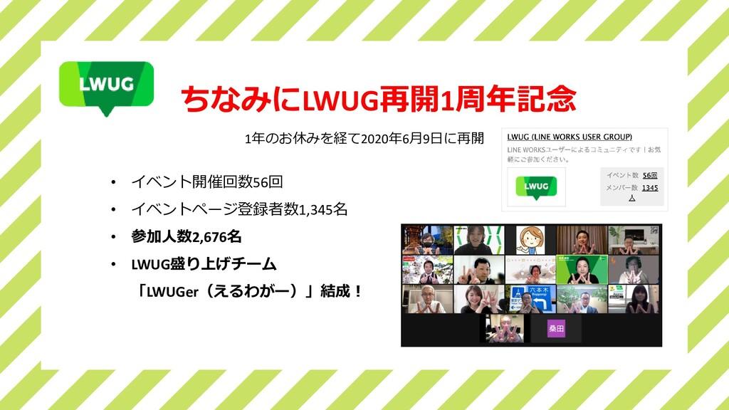 6 ちなみにLWUG再開1周年記念 • イベント開催回数56回 • イベントページ登録者数1,...