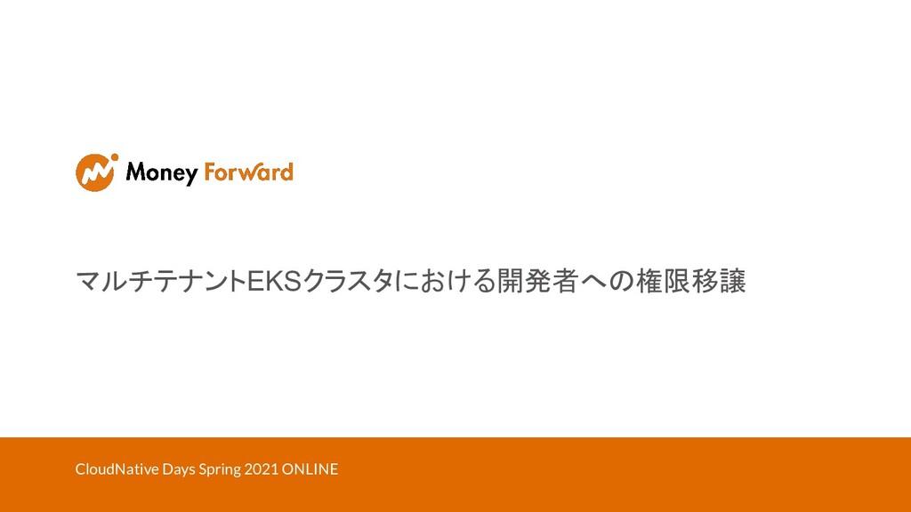 マルチテナントEKSクラスタにおける開発者への権限移譲 CloudNative Days Sp...