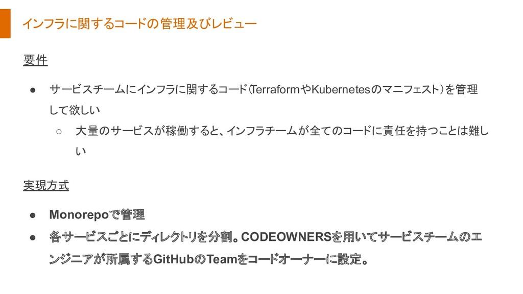 インフラに関するコードの管理及びレビュー 要件 ● サービスチームにインフラに関するコード( ...