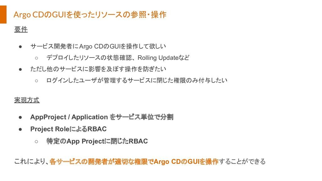 Argo CDのGUIを使ったリソースの参照・操作 要件 ● サービス開発者にArgo CDの...