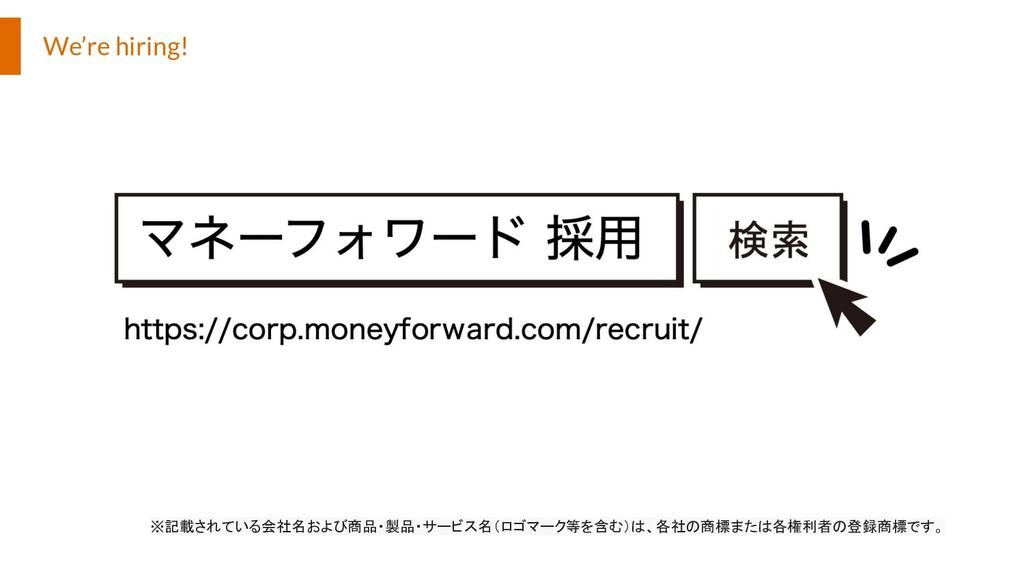 We're hiring! ※記載されている会社名および商品・製品・サービス名(ロゴマーク等を...