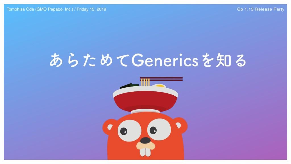 Go 1.13 Release Party Tomohisa Oda (GMO Pepabo,...
