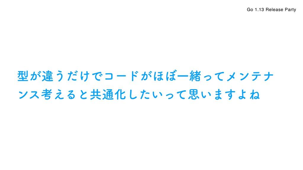 Go 1.13 Release Party ܕ͕ҧ͏͚ͩͰίʔυ͕΄΅Ұॹͬͯϝϯςφ ϯεߟ...