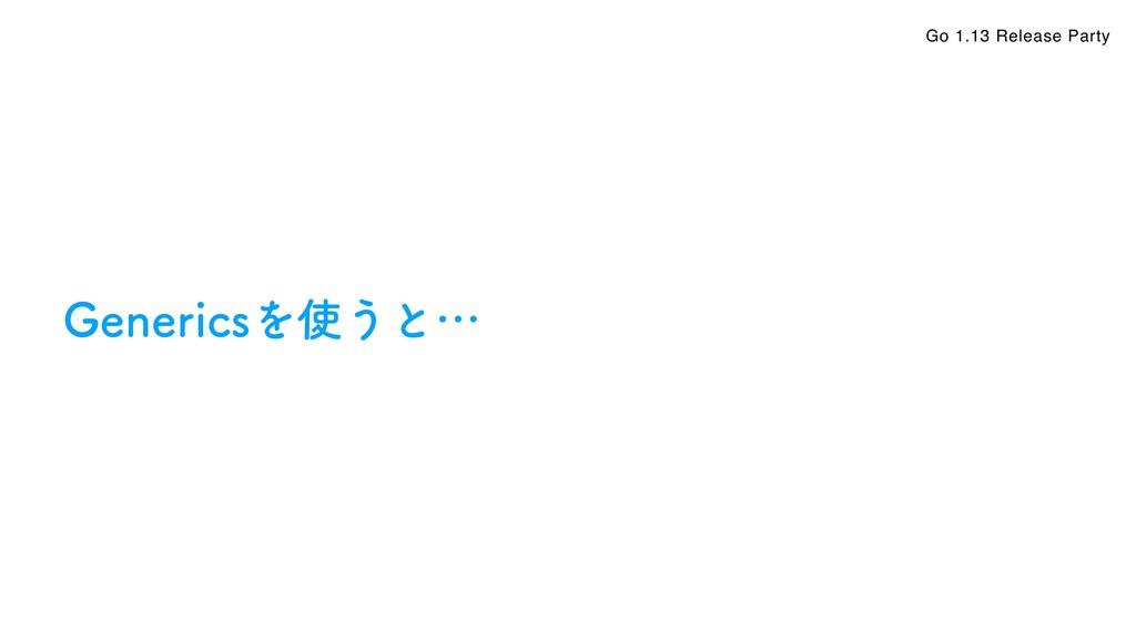 Go 1.13 Release Party (FOFSJDTΛ͏ͱʜ
