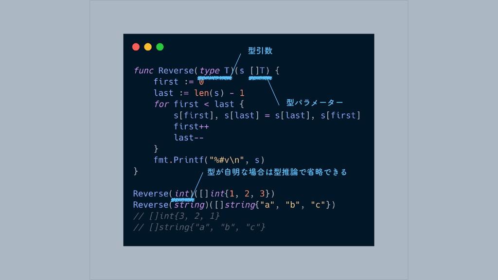 Go 1.13 Release Party ܕύϥϝʔλʔ ܕҾ ܕ͕ࣗ໌ͳ߹ܕਪͰল...