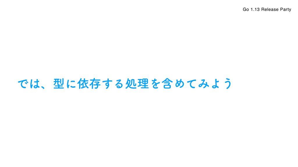 Go 1.13 Release Party Ͱɺܕʹґଘ͢ΔॲཧΛؚΊͯΈΑ͏