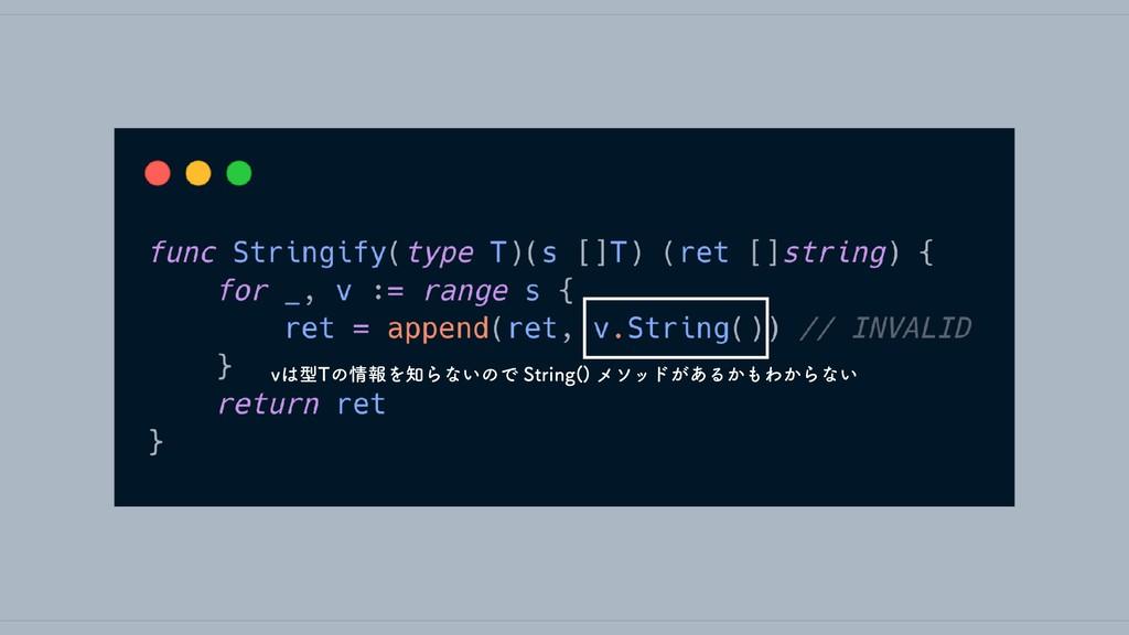 Go 1.13 Release Party Wܕ5ͷใΛΒͳ͍ͷͰ4USJOH  ϝ...
