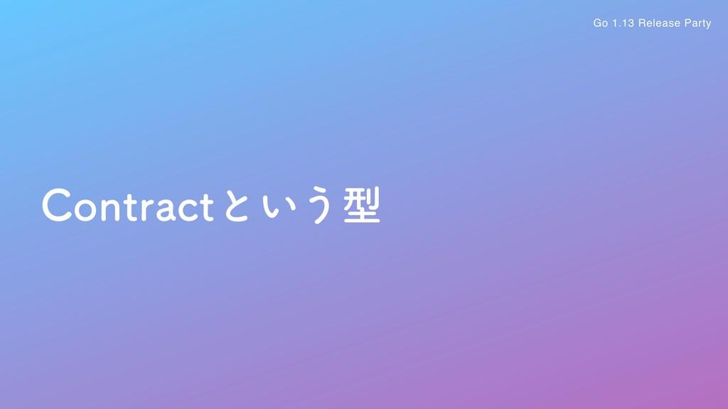 Go 1.13 Release Party $POUSBDUͱ͍͏ܕ