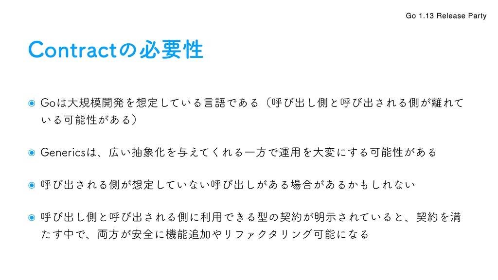 Go 1.13 Release Party ๏ (Pେن։ൃΛఆ͍ͯ͠ΔݴޠͰ͋Δʢݺͼ...
