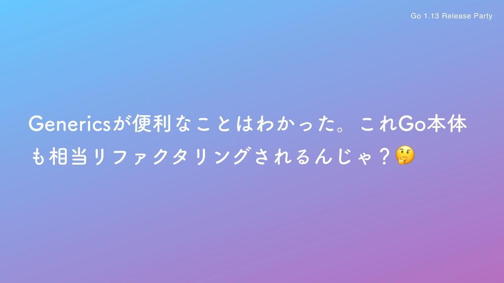 Go 1.13 Release Party (FOFSJDT͕ศརͳ͜ͱΘ͔ͬͨɻ͜Ε(Pຊ...