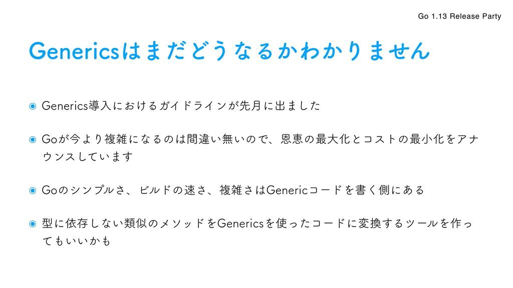 Go 1.13 Release Party ๏ (FOFSJDTಋೖʹ͓͚ΔΨΠυϥΠϯ͕ઌ݄...