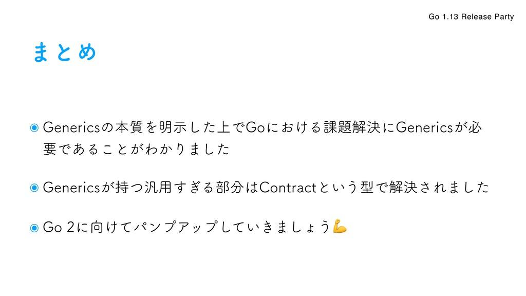 Go 1.13 Release Party ๏ (FOFSJDTͷຊ࣭Λ໌্ࣔͨ͠Ͱ(Pʹ͓͚...