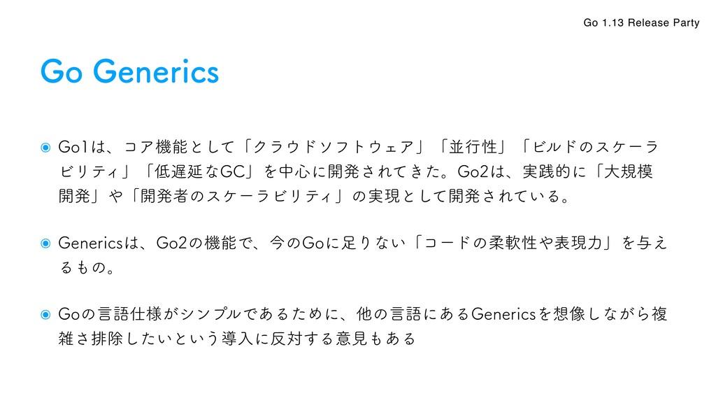 Go 1.13 Release Party ๏ (PɺίΞػͱͯ͠ʮΫϥυιϑτΣΞ...