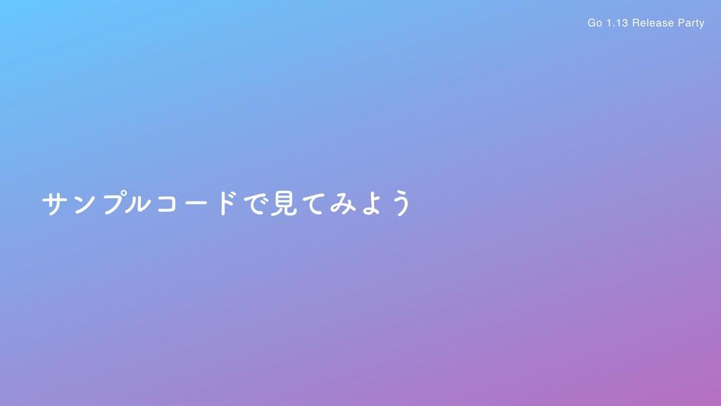 Go 1.13 Release Party αϯϓϧίʔυͰݟͯΈΑ͏