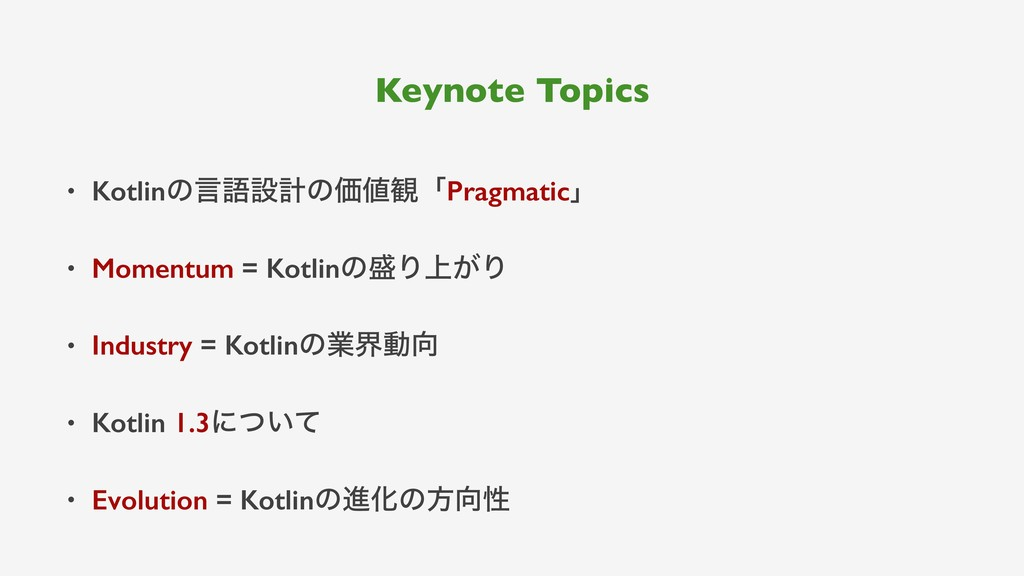 Keynote Topics • KotlinͷݴޠઃܭͷՁ஋؍ʮPragmaticʯ • M...