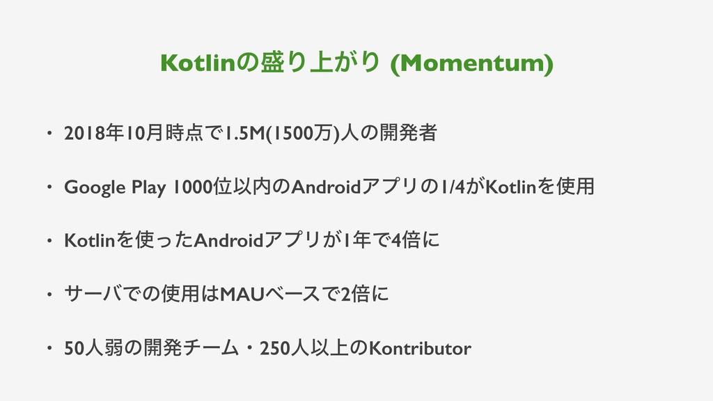 KotlinͷΓ্͕Γ (Momentum) • 201810݄Ͱ1.5M(1500ສ...