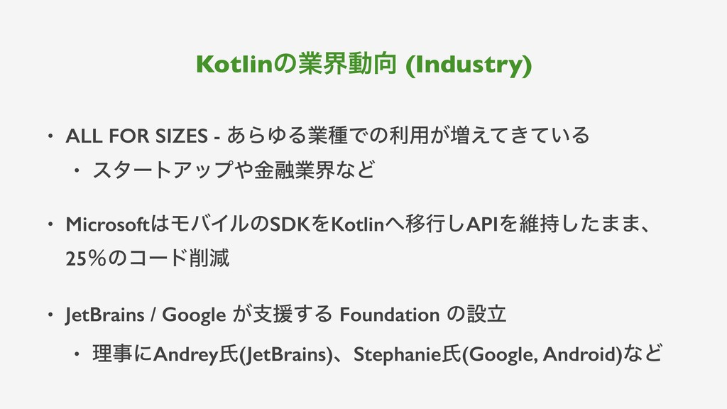 Kotlinͷۀքಈ޲ (Industry) • ALL FOR SIZES - ͋ΒΏΔۀछ...