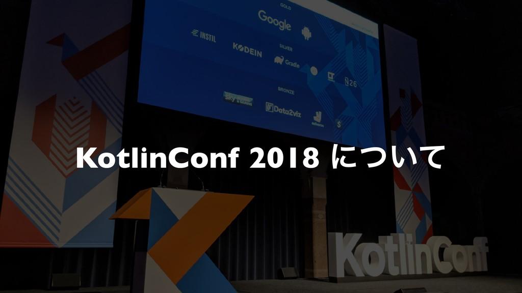 KotlinConf 2018 ʹ͍ͭͯ