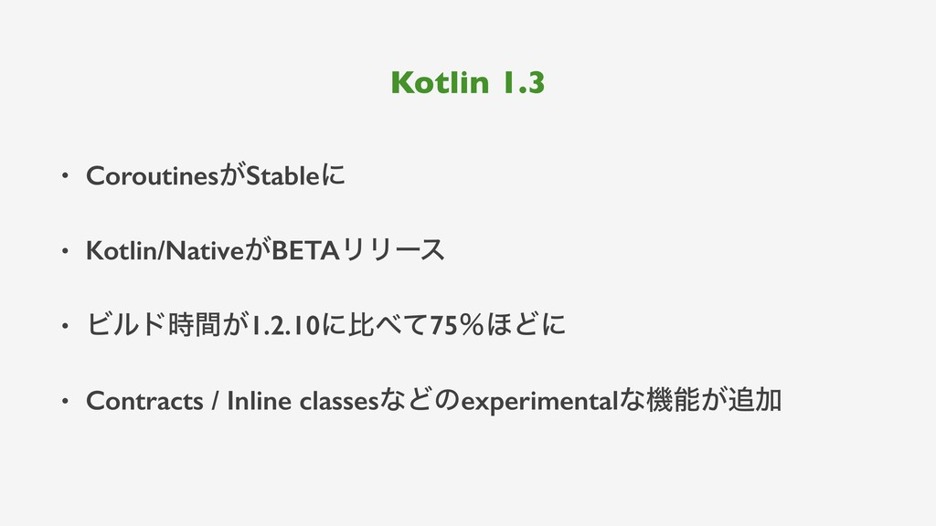 Kotlin 1.3 • Coroutines͕Stableʹ • Kotlin/Native...