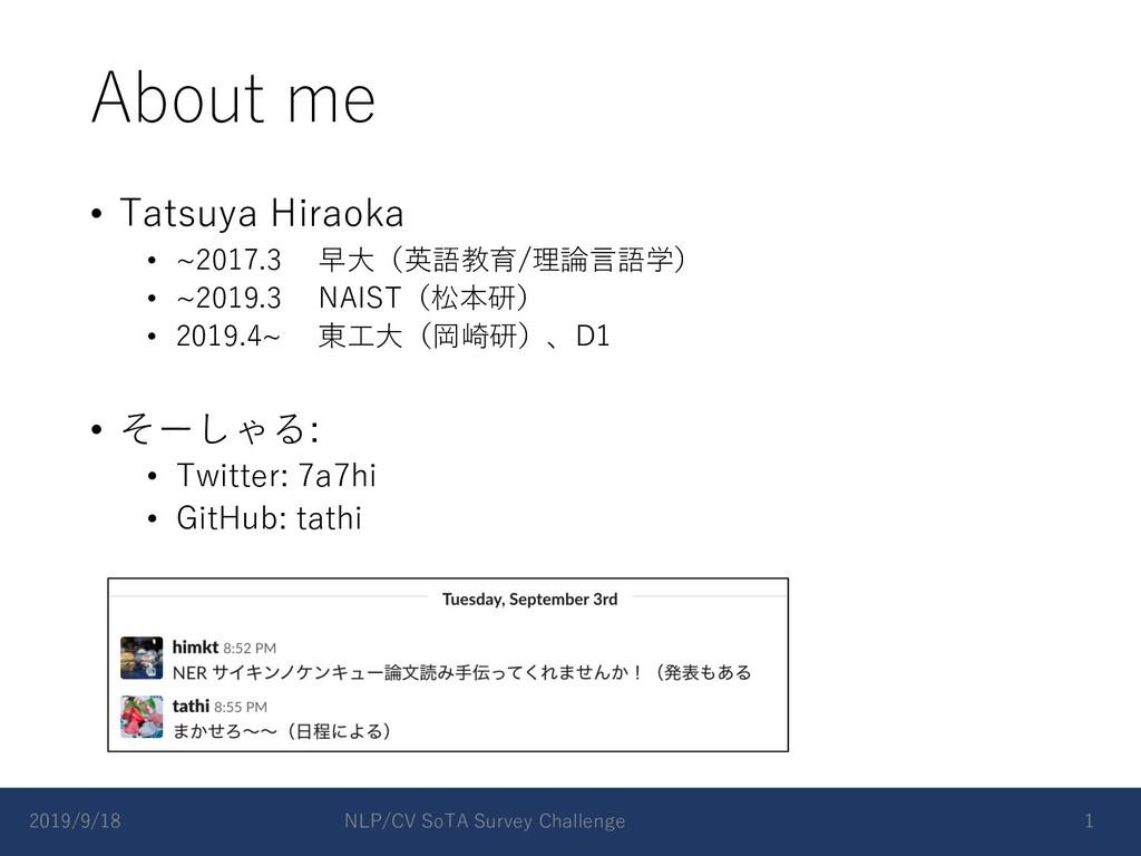 About me • Tatsuya Hiraoka • ~2017.3 早⼤(英語教育/理論...