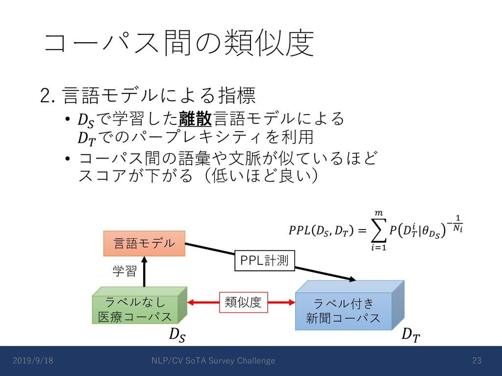 """コーパス間の類似度 2. ⾔語モデルによる指標 • 𝐷! で学習した離散⾔語モデルによる 𝐷""""..."""