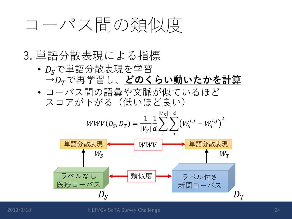 """コーパス間の類似度 3. 単語分散表現による指標 • 𝐷! で単語分散表現を学習 →𝐷"""" で再..."""