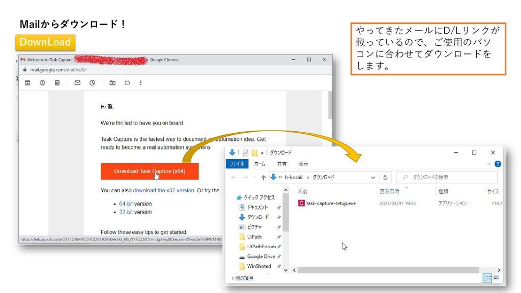 やってきたメールにD/Lリンクが 載っているので、ご使用のパソ コンに合わせてダウンロードを ...