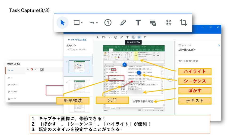Task Capture(3/3) 矩形領域 矢印 シーケンス ハイライト テキスト ぼかす ...