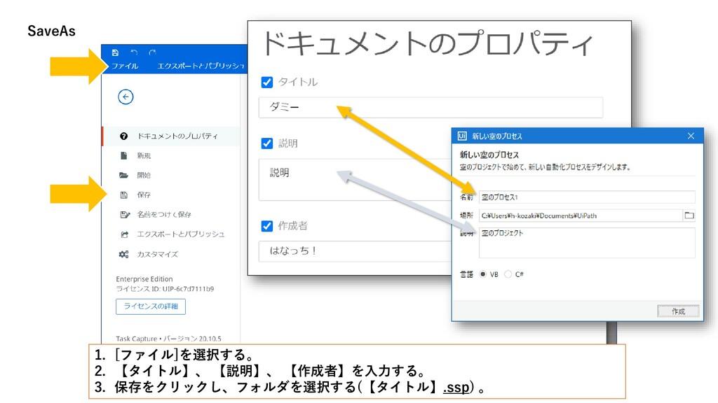 SaveAs 1. [ファイル]を選択する。 2. 【タイトル】、 【説明】、 【作成者】を入...