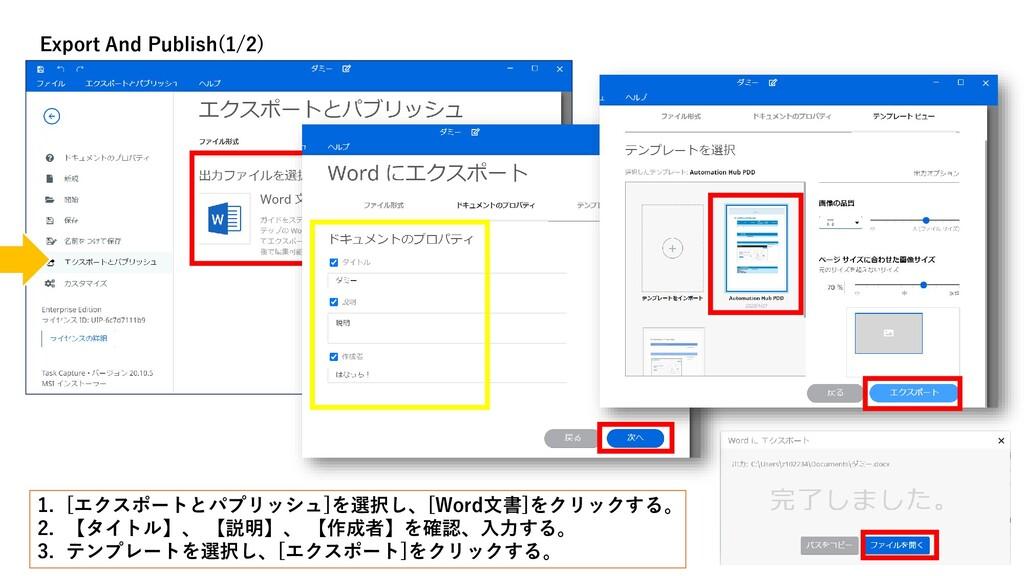 Export And Publish(1/2) 1. [エクスポートとパプリッシュ]を選択し、...