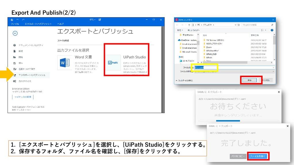 Export And Publish(2/2) 1. [エクスポートとパプリッシュ]を選択し、...