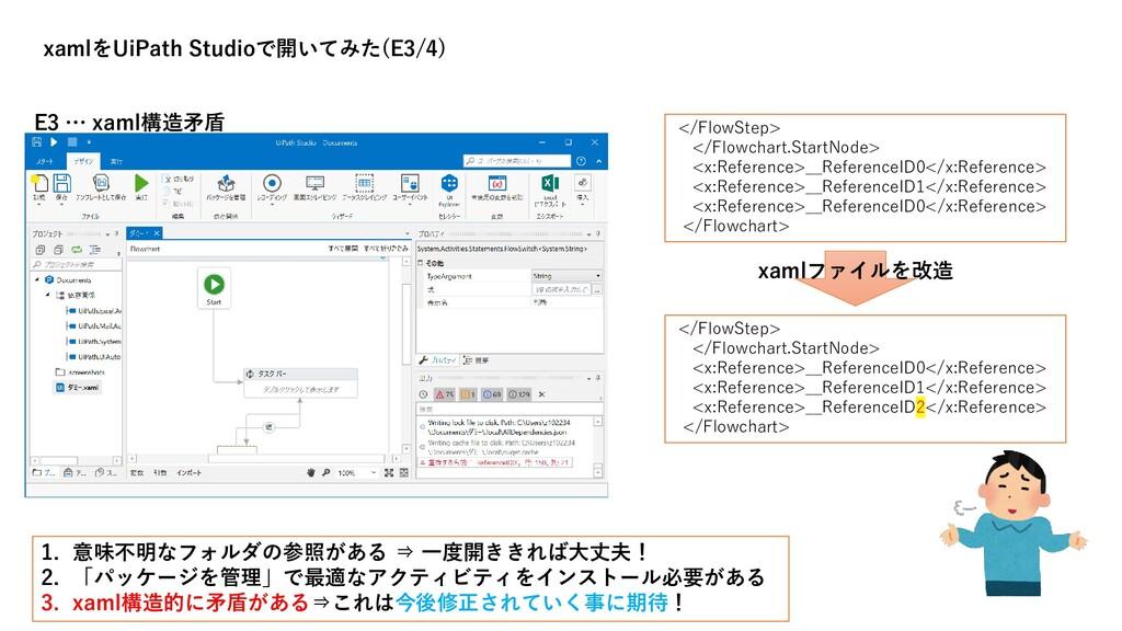 xamlをUiPath Studioで開いてみた(E3/4) </FlowStep> </Fl...