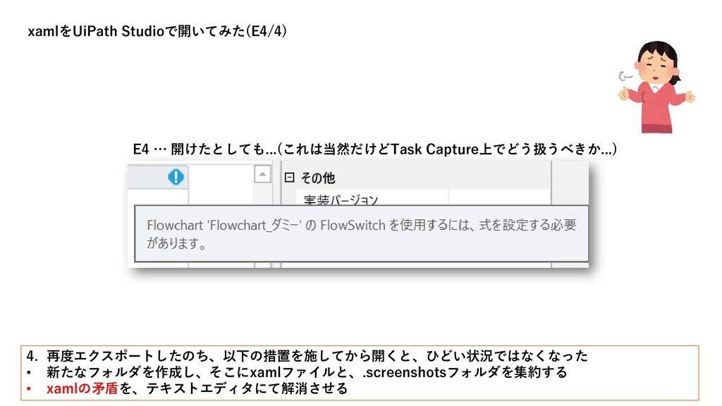 xamlをUiPath Studioで開いてみた(E4/4) 4. 再度エクスポートしたのち、...