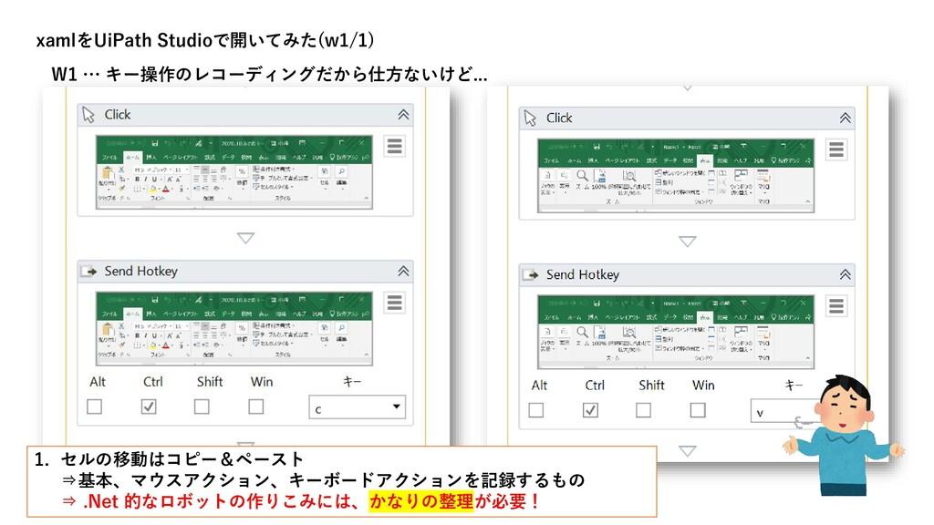 xamlをUiPath Studioで開いてみた(w1/1) 1. セルの移動はコピー&ペース...