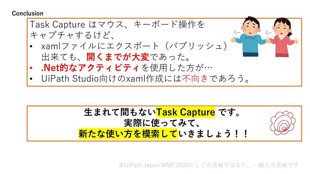 Task Capture はマウス、キーボード操作を キャプチャするけど、 • xamlファイ...