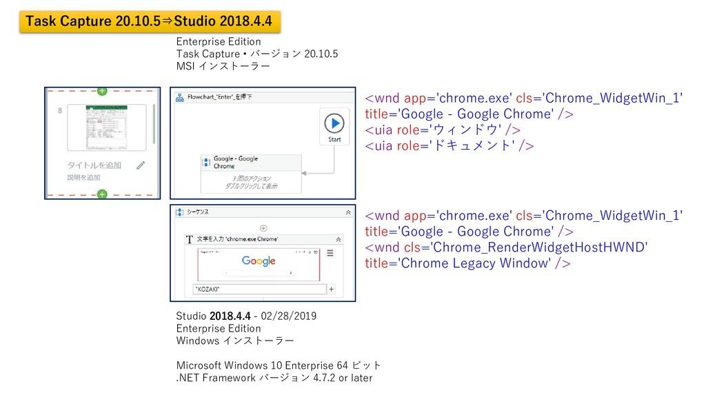 Enterprise Edition Task Capture • バージョン 20.10.5...