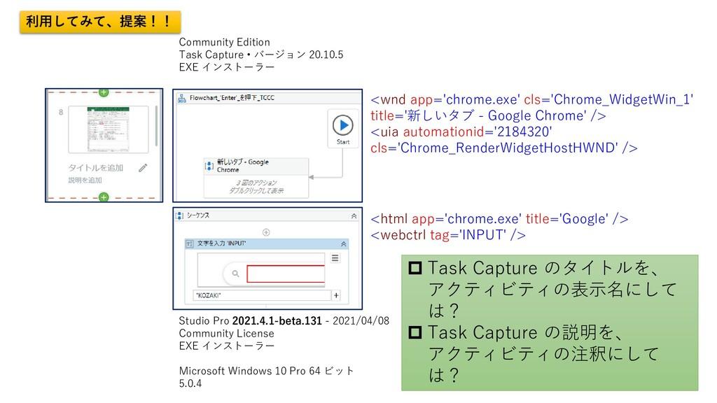 Community Edition Task Capture • バージョン 20.10.5 ...