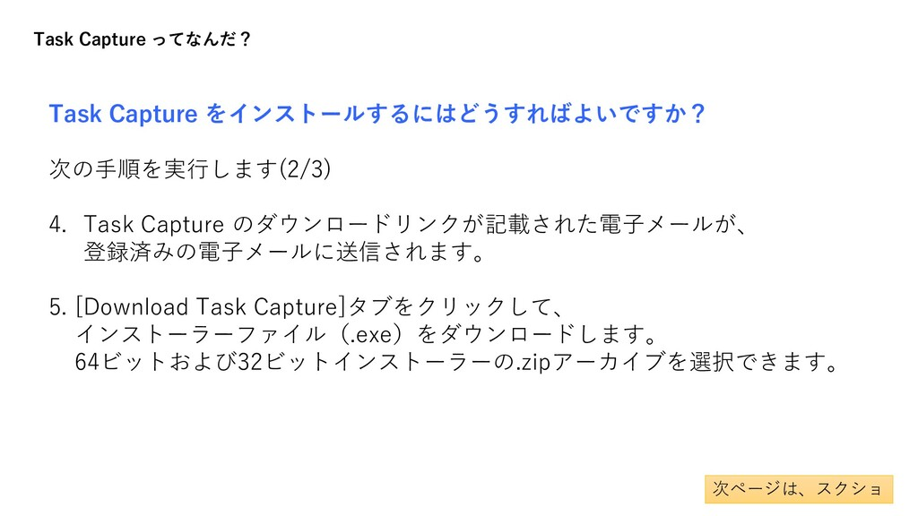 Task Capture ってなんだ? Task Capture をインストールするにはどうす...