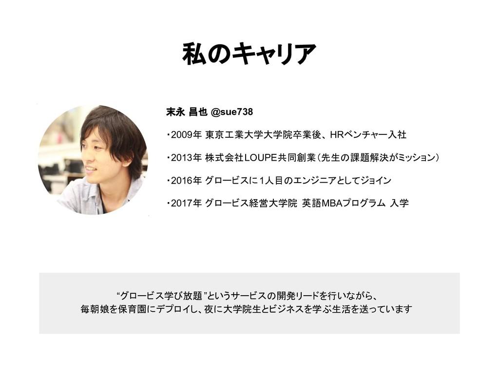 末永 昌也 @sue738 ・2009年 東京工業大学大学院卒業後、 HRベンチャー入社 ・2...