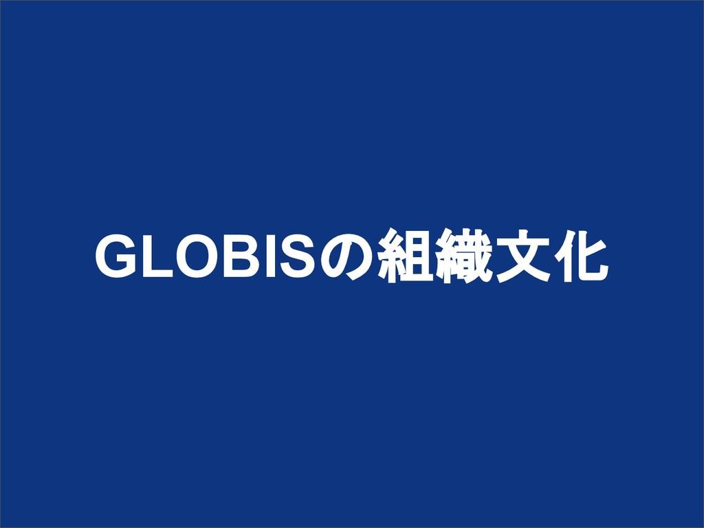 GLOBISの組織文化