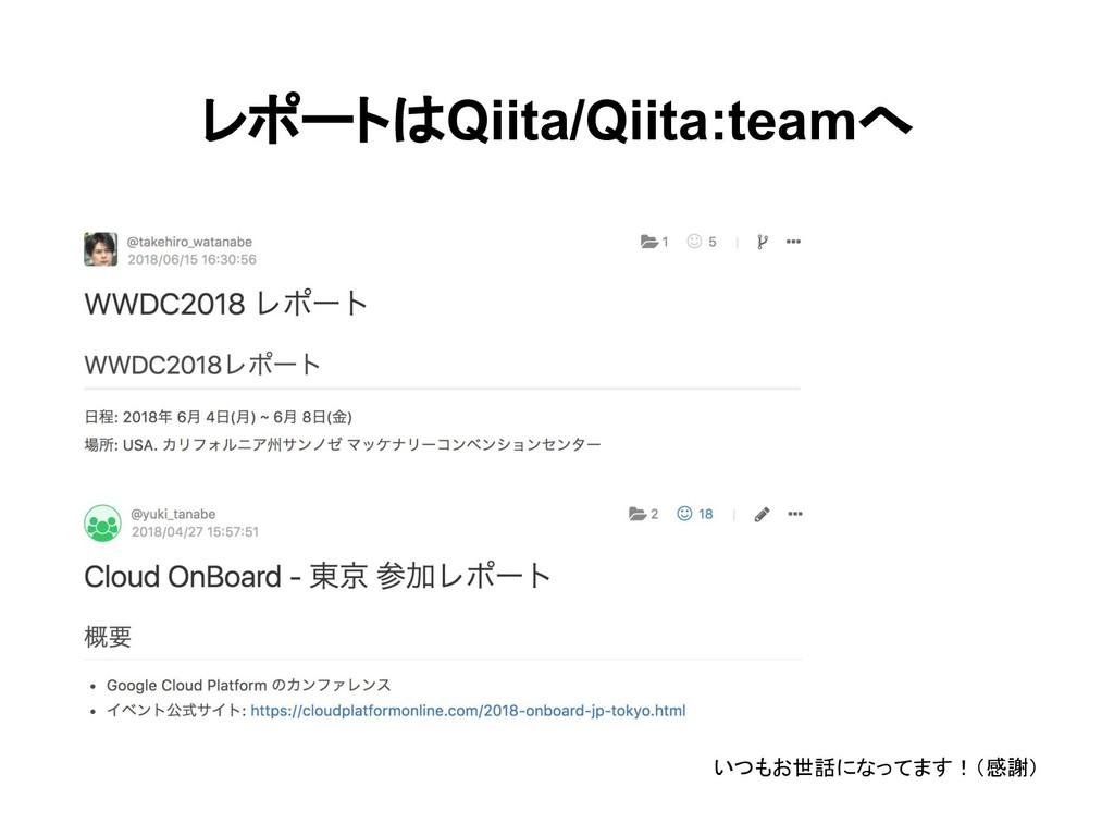 レポートはQiita/Qiita:teamへ いつもお世話になってます!(感謝)