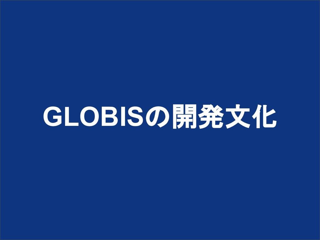GLOBISの開発文化