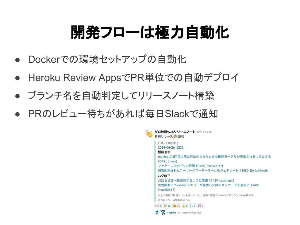 開発フローは極力自動化 ● Dockerでの環境セットアップの自動化 ● Heroku Rev...