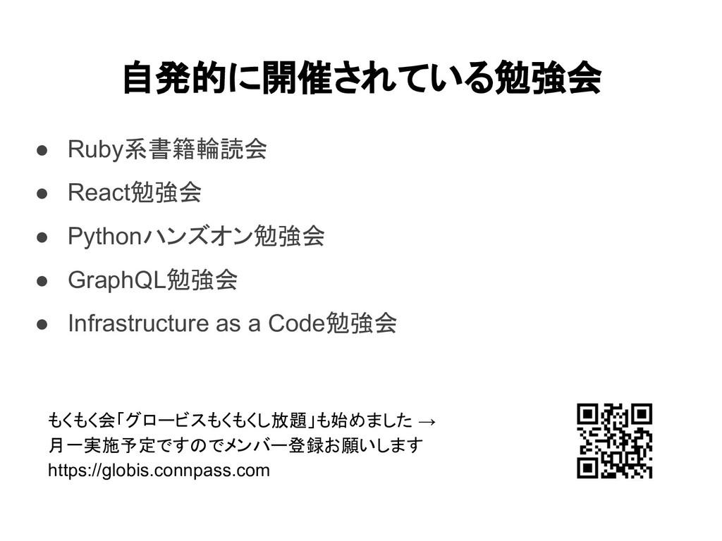 自発的に開催されている勉強会 ● Ruby系書籍輪読会 ● React勉強会 ● Python...