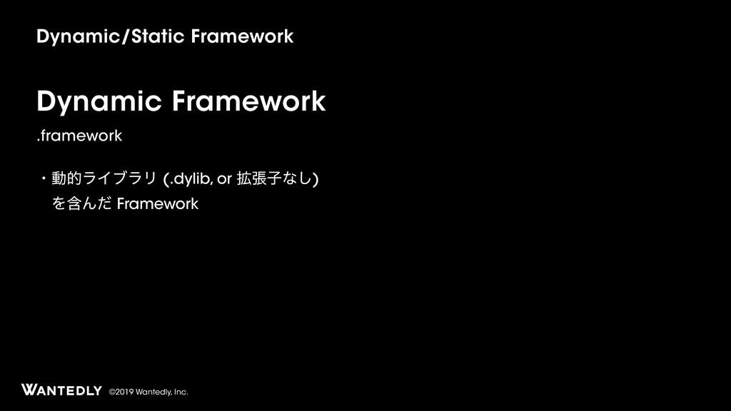 ©2019 Wantedly, Inc. Dynamic Framework .framewo...